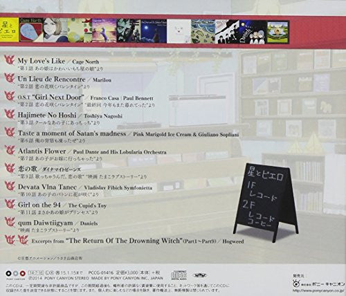 Image 2 for Tamako Market & Tamako Love Story Insert Song Compilation CD Hoshi to Pierrot compilated by Kunio Yaobi