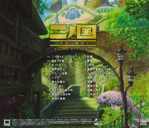 Image 2 for Ni no Kuni: Shikkoku no Madoushi Original Soundtrack