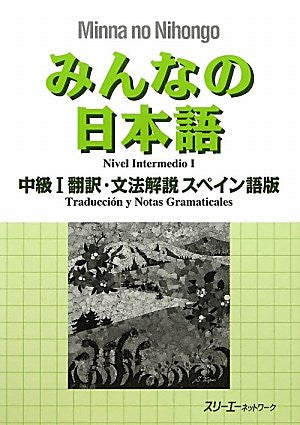 Image for Minna No Nihongo Chukyu 1 (Intermediate 1) Translation And Grammatical Notes Spanish Edition