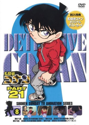Image for Meitantei Conan / Detective Conan Part 21 Vol.8