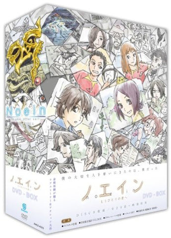 Image for Noein Mo Hitori No Kimi E DVD Box