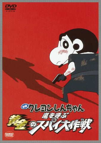Image for Crayon Shin-chan - The Storm Called: Operation Golden Spy
