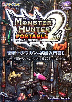 Image 1 for Monster Hunter Portable 2nd Weapon Guide ~Shock Lances & Bowguns~