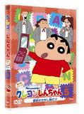 Thumbnail 1 for Crayon Shin-Chan TV Ban Kessaku Sen Dai 9 Ki Series 5