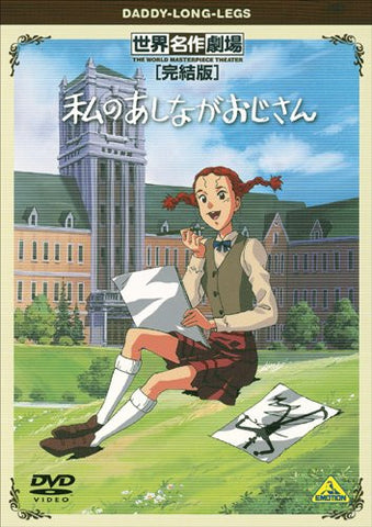 Image for Sekai Meisaku Gekijo Kanketsu Ban - My Daddy Long Legs