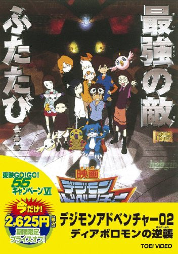 Image 1 for Digimon Adventure 02 Diabolomon No Gyakushu