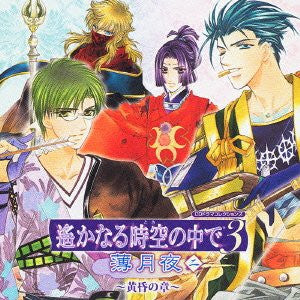 Image 1 for CD Drama Collections Harukanaru Toki no Naka de 3 Usuzukiyo 2 ~Tasogare no Shou~