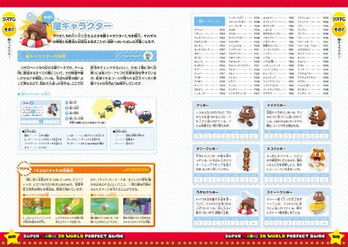 Image 2 for Super Mario 3 D World Perfect Guide