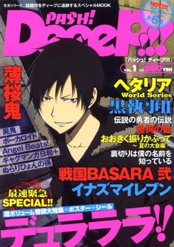 Image 1 for Pash! Deeep!!! #1 Japanese Anime Magazine