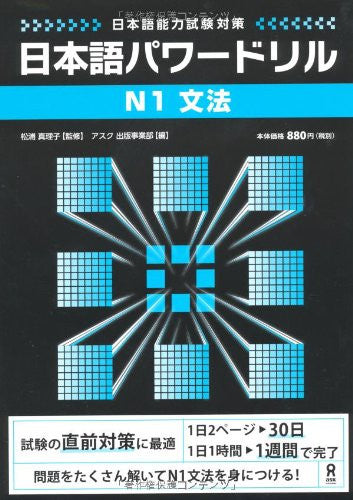 Image 1 for Nihongo Power Drill (For Jlpt) N1 Grammar