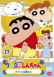 Thumbnail 2 for Crayon Shin Chan The TV Series - The 5th Season 17 Apart Ga Nakunattazo