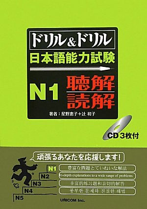 Image 1 for Drill & Drill (Text) Japanese Language Proficiency Test N1 Chokai (Listening Comprehension) & Reading