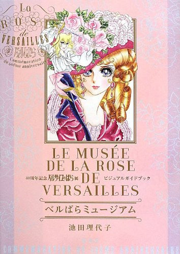 Image 1 for Rose Of The Versailles 40th Anniversary Visual Guidebook