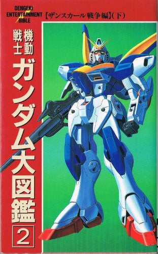 Image 1 for Gundam Daizukan #2 Zanskar War Hen Gekan Analytics Illustration Art Book