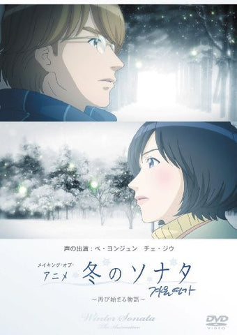 Image for Making of Winter Sonata / Fuyu No Sonata - Futatabi Hajimaru Monogatari