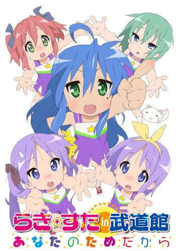 Image 1 for Lucky Star In Budokan - Anata No Tame Dakara