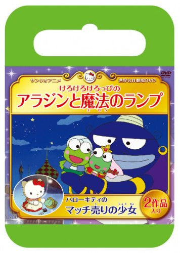 Image 1 for Sanrio Sekai Meisaku Gekijo Kerokero Keroppi No Aladin And The Magic Lamp / Hello Kitty No The Little Match Girl [Limited Edition]