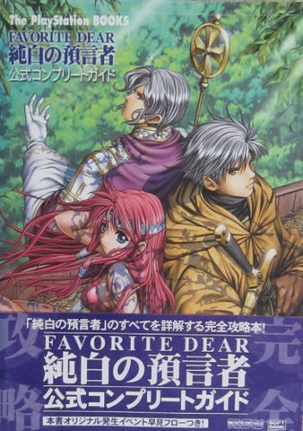 Image for Favorite Dear Junpaku No Yogensha Official Complete Guide Book / Ps