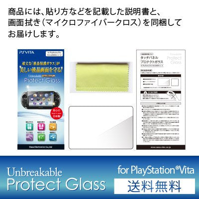 Image 4 for PlayStation Vita Protection Glass for New Slim Model PCH-2000