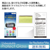 Thumbnail 4 for PlayStation Vita Protection Glass for New Slim Model PCH-2000
