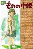 Thumbnail 1 for Princess Mononoke Roman Album Illustration Art Book