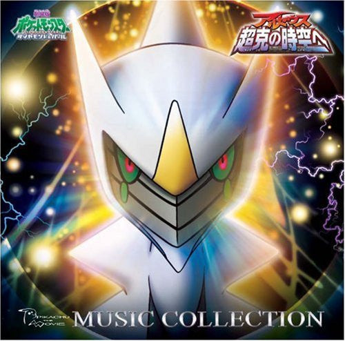 Image 1 for Pokémon Diamond & Pearl The Movie: 'Arceus - To the Conquering of Space-Time' Music Collection