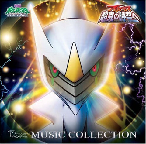 Pokémon Diamond & Pearl The Movie: 'Arceus - To the Conquering of Space-Time' Music Collection