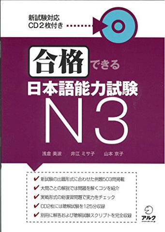Image for Gokaku Dekiru Japanese Language Proficiency Test N3