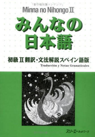 Image for Minna No Nihongo Shokyu 2 (Beginners 2) Translation And Grammatical Notes [Spanish Edition]