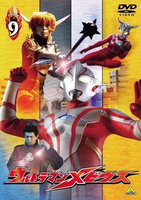 Image 1 for Ultraman Mebius Vol.9