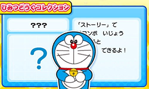 Image 12 for Doraeigo: Nobita to Yousei no Fushigi Collection (Happy Price Selection)