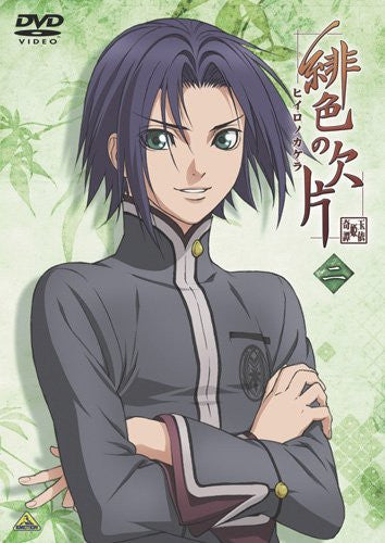 Image 1 for Hiiro No Kakera 2