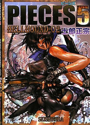 Image 1 for Masamune Shirow: Pieces 5   Hell Hound 2
