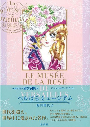 Image 5 for Rose Of The Versailles 40th Anniversary Visual Guidebook