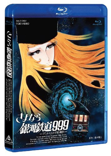 Image 2 for Adieu Galaxy Express 999