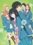 Thumbnail 1 for Kimi Ni Todoke 2nd Season Vol.1