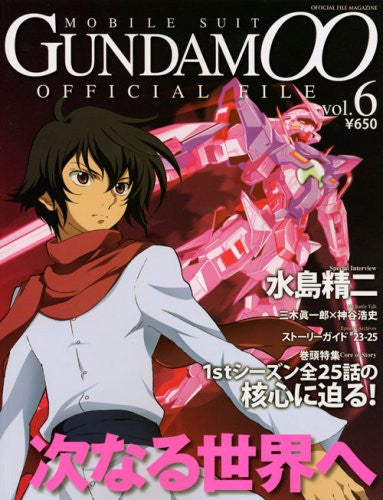Image 1 for Gundam 00 Official File #6 Illustration Art Book