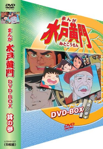 Image 1 for Manga Mito Komon DVD Box 3