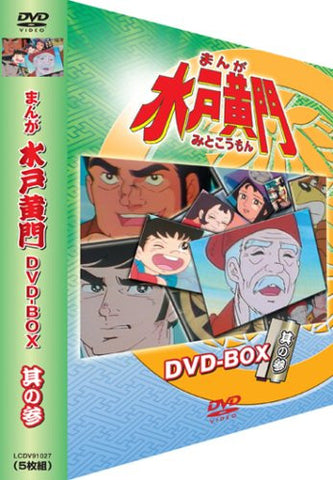 Image for Manga Mito Komon DVD Box 3