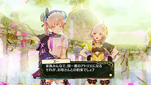 Atelier Lydie & Soeur: Alchemists of the Mysterious Painting - ATelier 20th Anniversary Box