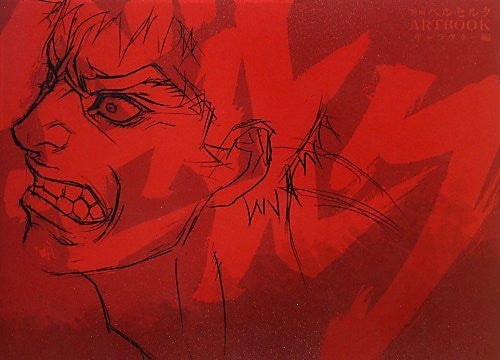 Image 1 for Berserk Movie Character Art Book