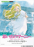 Thumbnail 1 for When Marnie Was There Piano Mini Album Solo Music Score