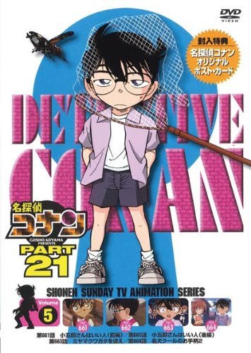 Image 1 for Meitantei Conan / Detective Conan Part 21 Vol.5