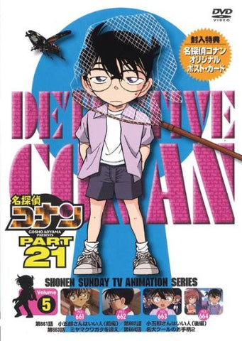 Image for Meitantei Conan / Detective Conan Part 21 Vol.5