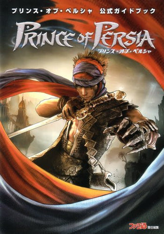 Prince Of Persia Official Guide Book