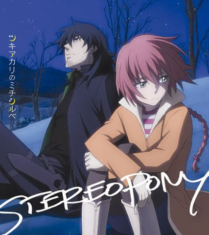 Image for Guidepost of the Moonlight / Stereopony [Limited Edition]