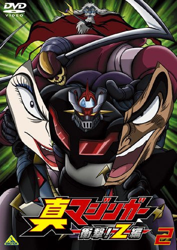 Image 1 for Shin Mazinger Shougeki! Z Hen Vol.2