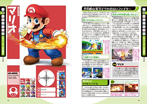 Image 3 for Dairantou Smash Brothers For Nintendo 3 Ds Kanzen Koryaku Hon