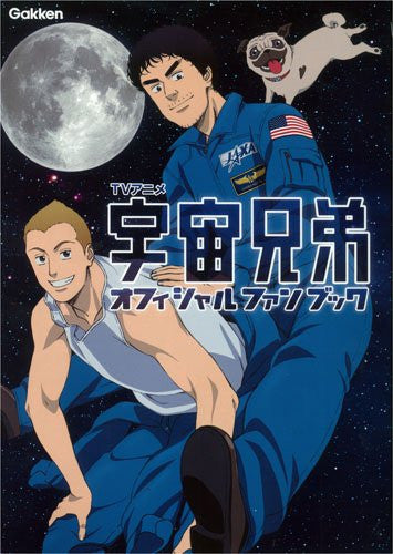 Image 1 for Space Brothers / Uchu Kyodai   Official Fan Book