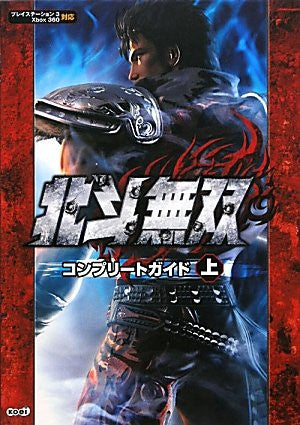 Fist Of The North Star Ken's Rage Complete Guide Book Joukan / Ps3 / Xbox360